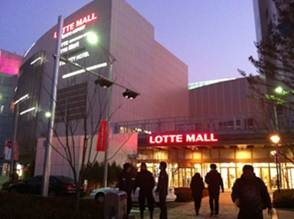 Lotte Mall Gimpo Airport